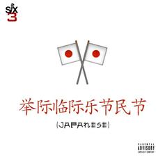 "Dorrough Music unleashes a tough new record: ""Japanese."""